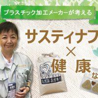昭和プラスチックのクラウドファンディング挑戦