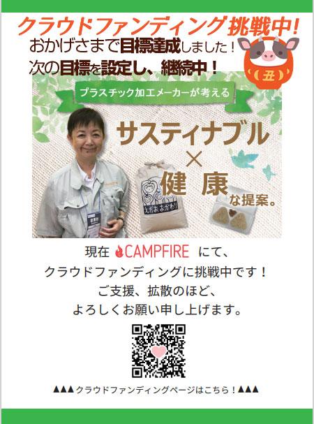 昭和プラスチックのクラウドファンディング
