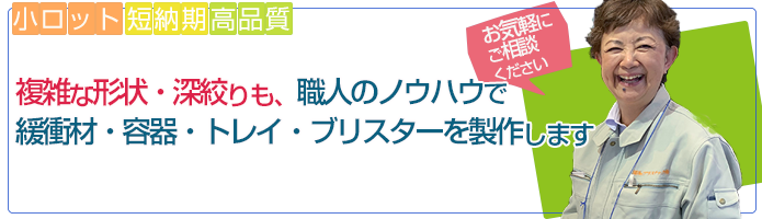 昭和プラスチック代表
